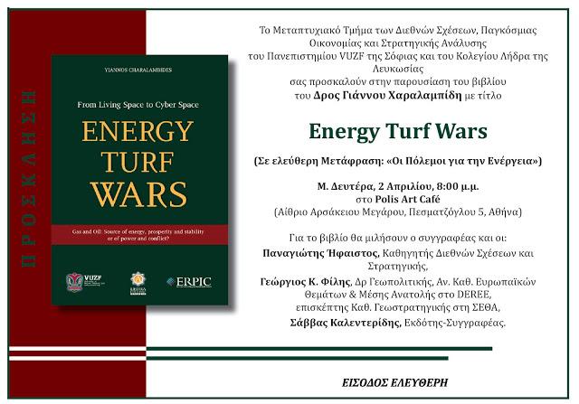 Εκδήλωση-συζήτηση για τα ενεργειακά της Κύπρου και της ευρύτερης περιοχής στο Polis Art Café