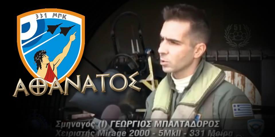 Π. Ήφαιστος, Ο ηρωικός πιλότος Γεώργιος Μπαλταδώρος που σκοτώθηκε παλεύοντας στις Θερμοπύλες του Αιγαίου. Η Ελληνική αποτρεπτική στρατηγική.