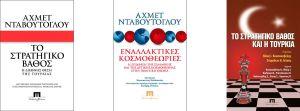 Αχμέτ Νταβούτογλου, «Το Στρατηγικό Βάθος της Τουρκίας». Αποσπάσματα