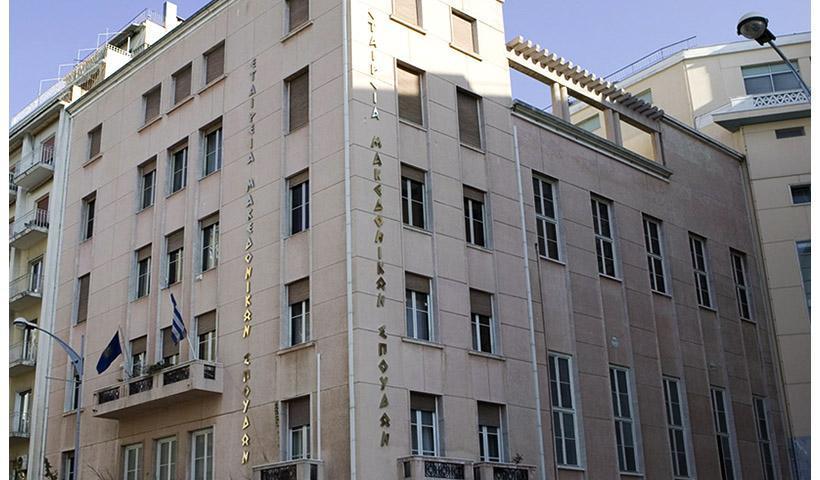 Πρώτη αποτίμηση της Συμφωνίας των Πρεσπών από την Εταιρεία Μακεδονικών Σπουδών