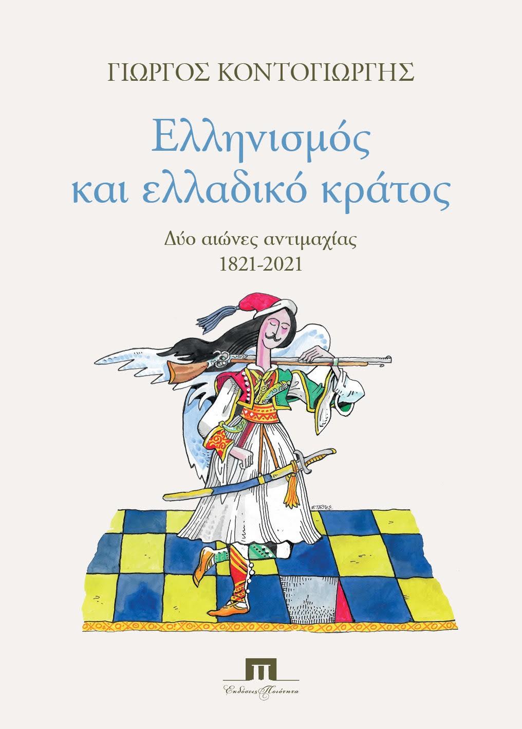 """Φιλοσοφικοί Διάλογοι με θέμα: """"Ελληνισμός και ελλαδικό κράτος. Δύο αιώνες αντιμαχίας, 1821-2021, Γιώργος Κοντογιώργης, ΜΕΡΟΣ Β΄"""