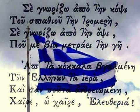 Ελληνικότητα, Δημοκρατία, Ελευθερία, Εθνική Ανεξαρτησία.