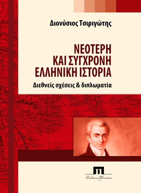 Ο Ι. Καποδίστριας και η «αυταρχική» του πολιτική: αλήθειες και μύθοι