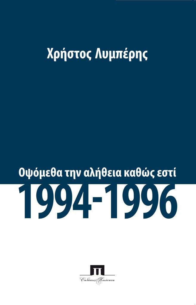 Λυμπέρης Χρήστος, Οψόμεθα την αλήθεια καθώς εστί, 1994-1996