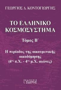 kontogkosmb1