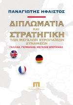 Διπλωματία και στρατηγική των μεγάλων ευρωπαϊκών δυνάμεων