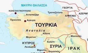 τουρκια