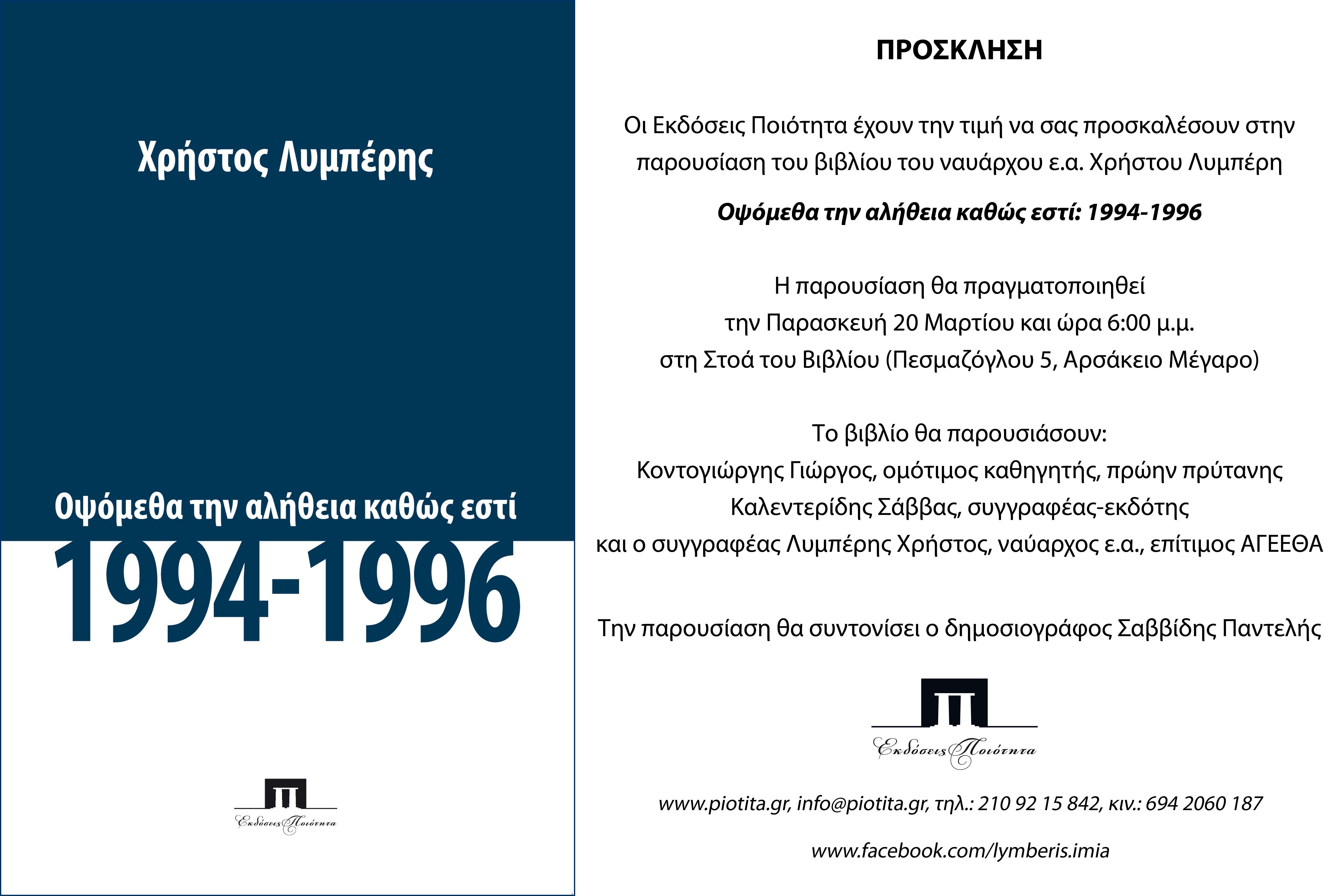 Πρόσκληση_ΙΜΙΑ