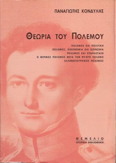 Π. Κονδύλης «Θεωρία του Πολέμου», εκδ. Θεμέλιο, 1997.