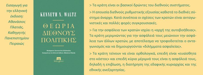 Waltz N. Kenneth, Θεωρία διεθνούς πολιτικής