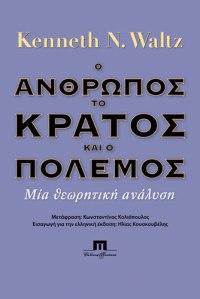 Εισαγωγικό σημείωμα στο βιβλίο: Ο Άνθρωπος, το Κράτος και ο Πόλεμος, Ηλίας Κουσκουβέλης