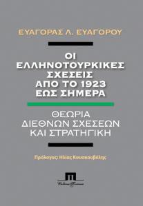 Ευαγόρας Ευαγόρου, Οι ελληνοτουρκικές σχέσεις από το 1923 έως σήμερα
