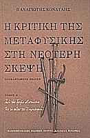 kritiki_metaphysiki_a