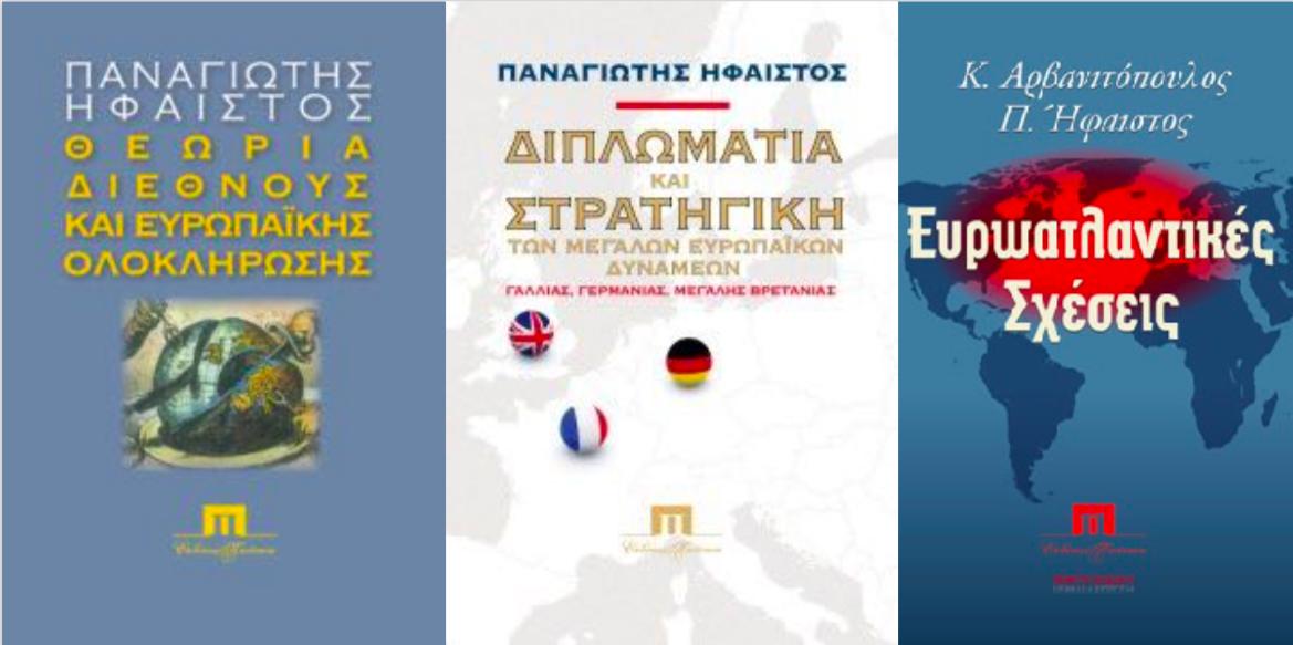 Π. Ήφαιστος, Η πανδημία, η Ευρώπη σε μετάβαση και το έλλειμμα πολιτικής και στρατηγικής σκέψης. Επιλεγμένες κεφαλαιώδους σημασίας θέσεις του προέδρου Ντε Γκολ για την Ευρώπη, την Γερμανία και την Ατλαντική Συμμαχία.