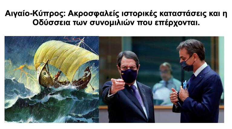 Π. Ήφαιστος, Αιγαίο-Κύπρος: Ακροσφαλείς ιστορικές καταστάσεις και η Οδύσσεια των συνομιλιών που επέρχονται.