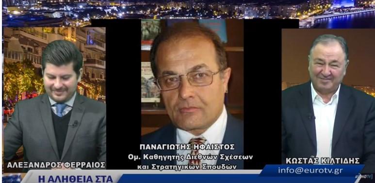 Η αλήθεια στα γεγονότα – Καλεσμένος ο Παναγιώτης Ήφαιστος καθηγητής Διεθνών Σχέσεων – EURO Channel (video)