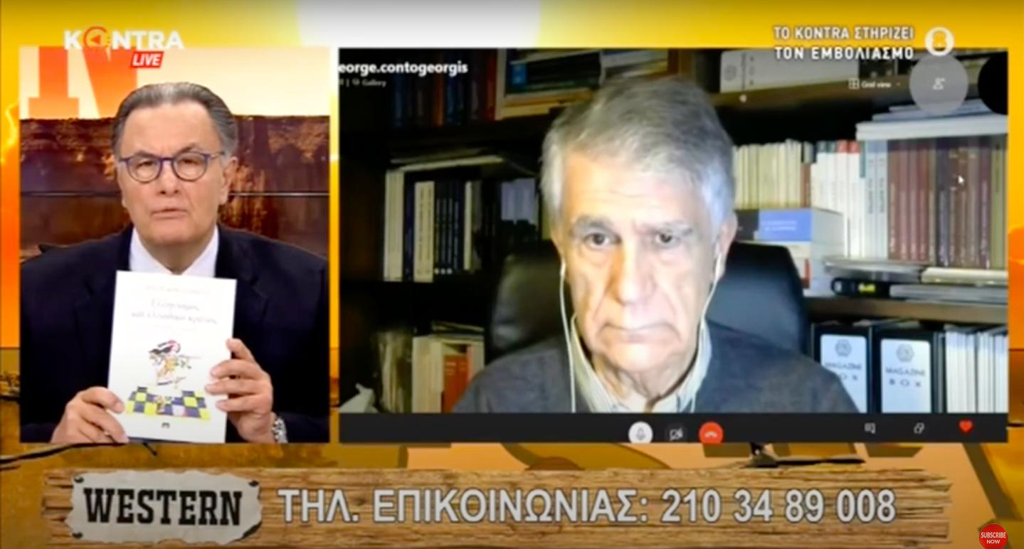 Γιώργος Κοντογιώργης: Αντιμαχία μεταξύ Κράτους και της Ελίτ με την Ελληνική Κοινωνία