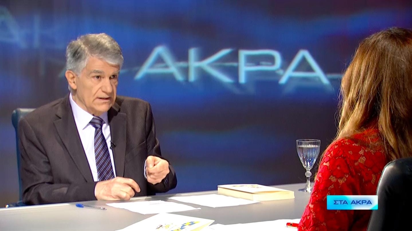 200 χρόνια από την Ελληνική Επανάσταση, συνέντευξη του καθηγήτη Γ. Κοντογιώργη στην εκπομπή ΣΤΑ ΑΚΡΑ με την κα Βίκυ Φλέσσα